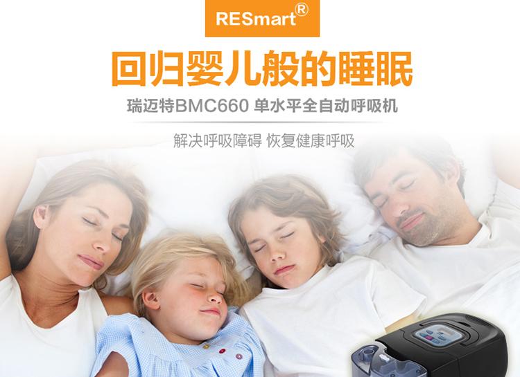 【瑞迈特单水平全自动呼吸机bmc-660】使用说明书_-大