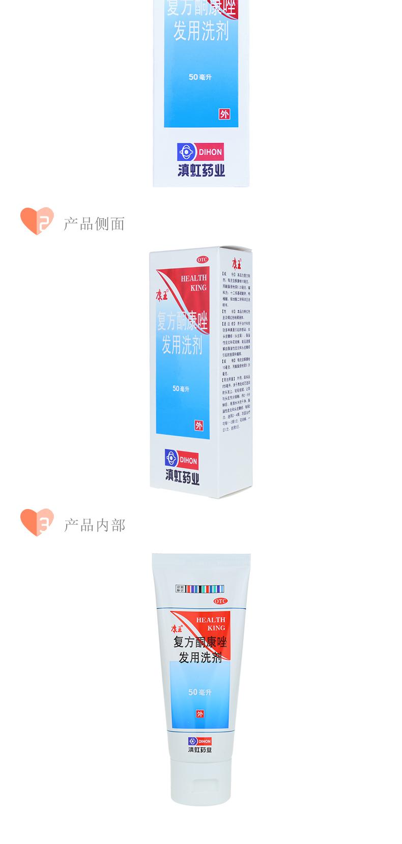 复方酮康唑发用洗剂(采能)价格对比 100ml_315网