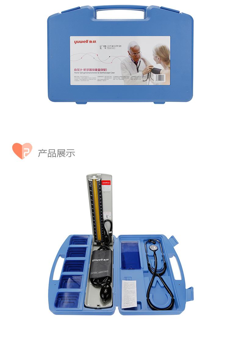 【鱼跃医疗血压计-听诊器保健盒b型】使用说明书