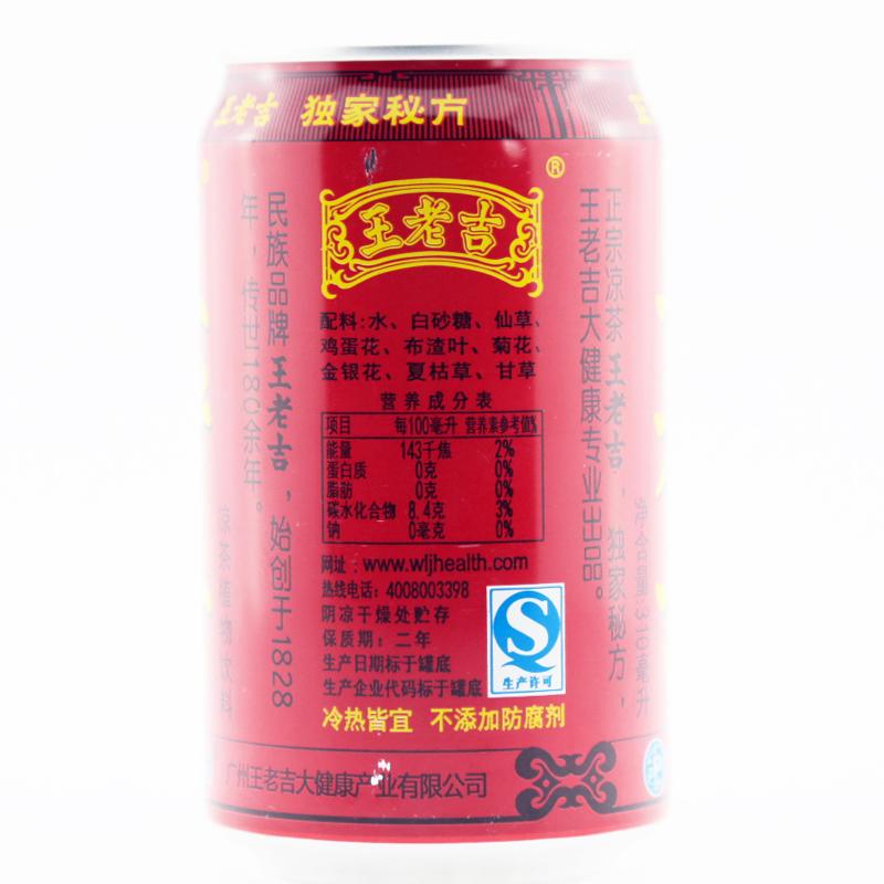 王老吉凉茶植物饮料图片