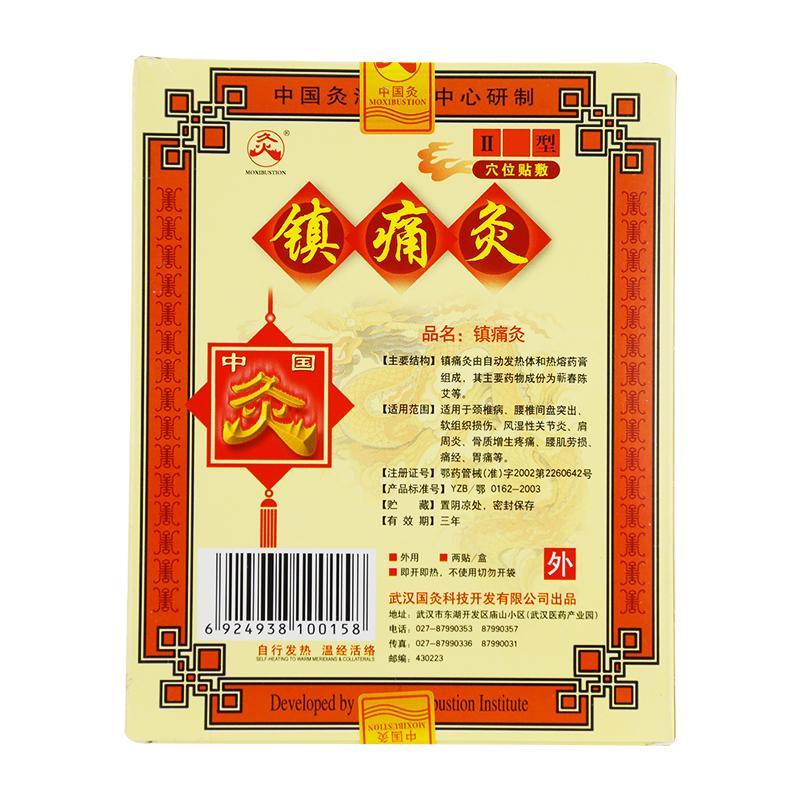 【武汉国灸镇痛灸2贴/盒】使用说明书