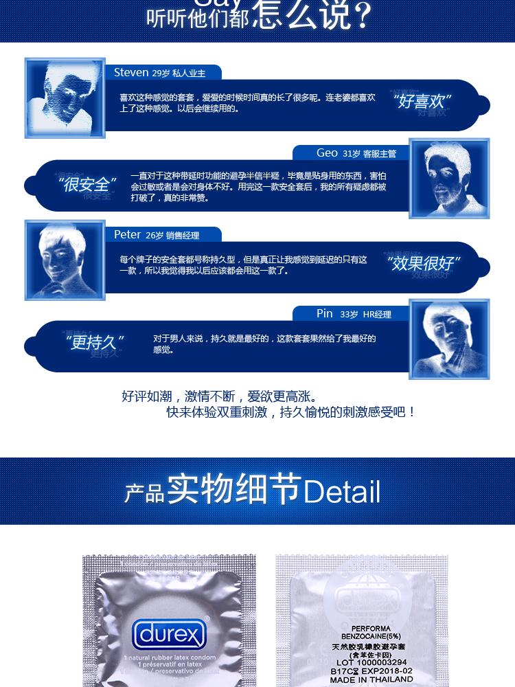 【杜蕾斯天然胶乳橡胶避孕套持久装3只】使用说明书