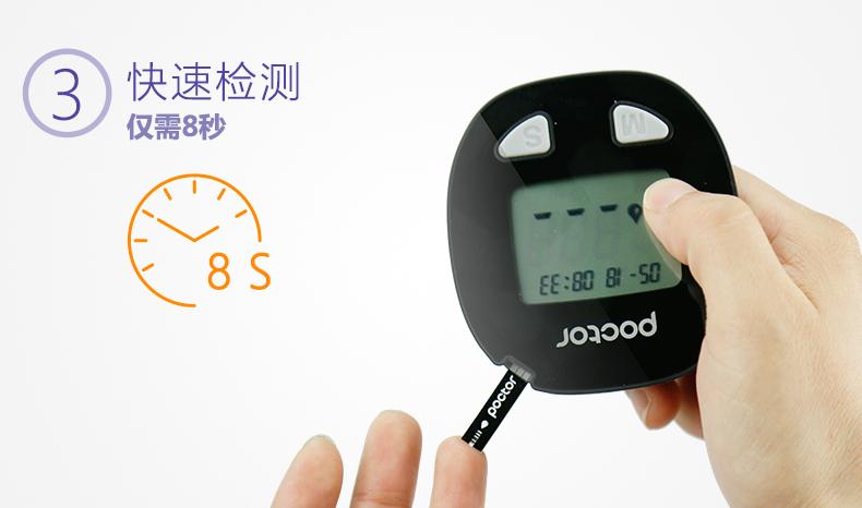 乐普血糖仪_05.jpg