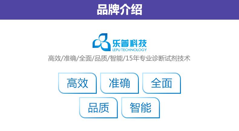 乐普血糖仪_19.jpg