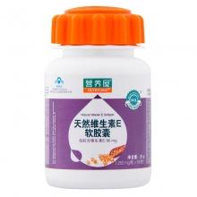 营养屋 天然维生素E软胶囊促销装 250mg/粒*100粒