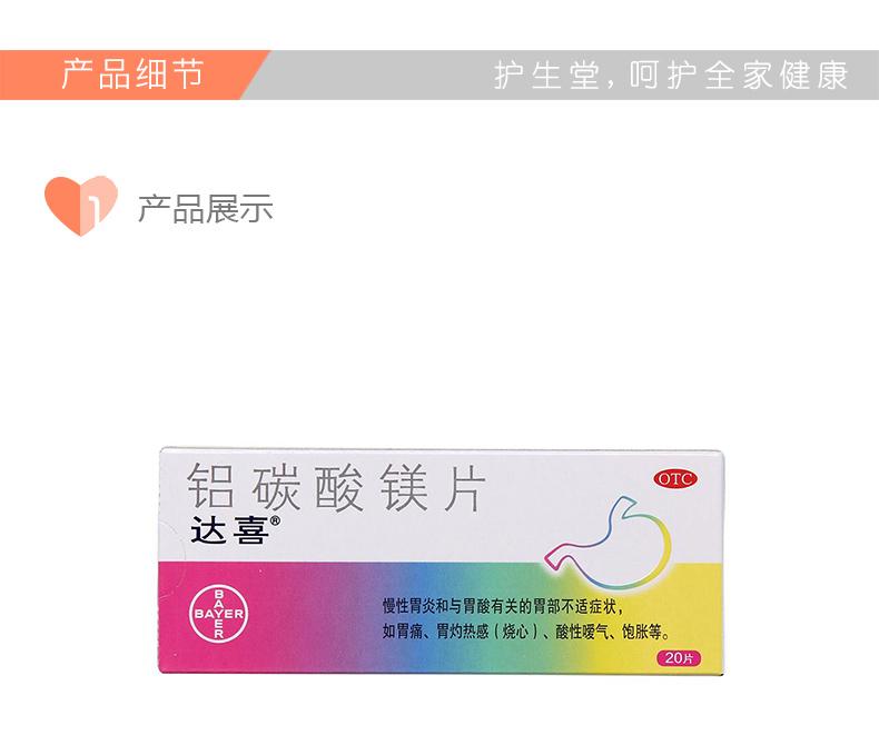 10620155铝碳酸镁片(达喜)_02.jpg