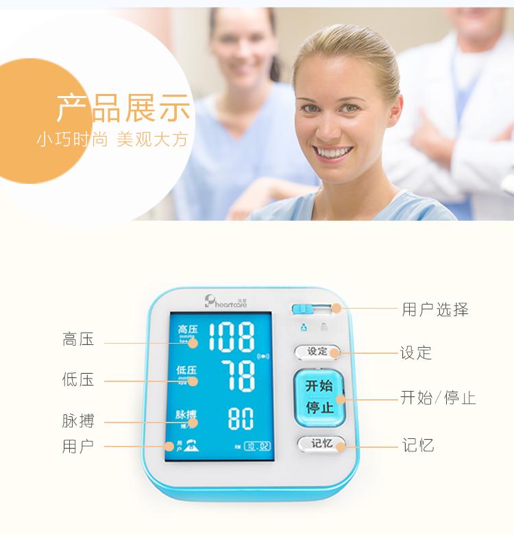 【乐普智能音乐电子血压计血压计】使用说明书