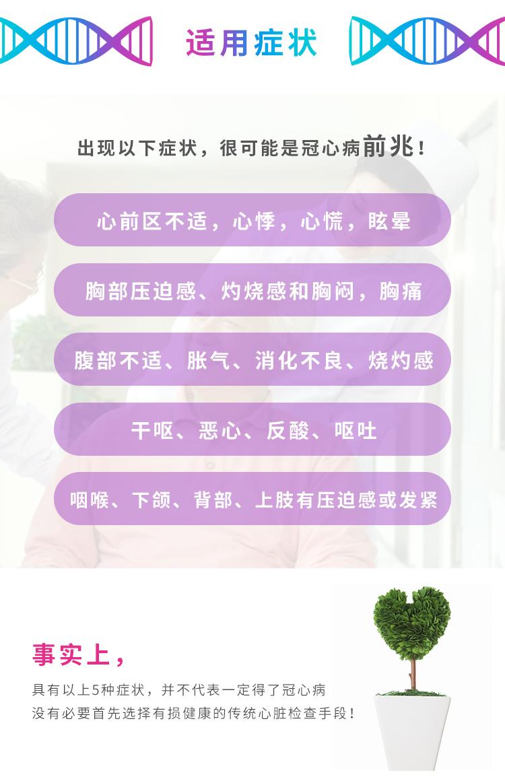 lepcare冠心病风险评级检测_04.jpg