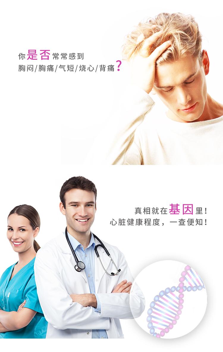 lepcare冠心病风险评级检测_02.jpg