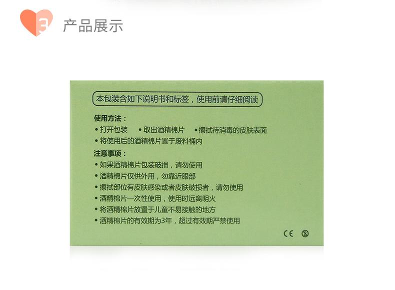 50551246酒精棉片_04.jpg
