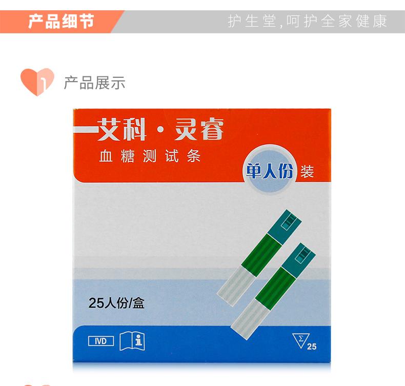 50151153艾科灵睿2血糖试纸_02.jpg