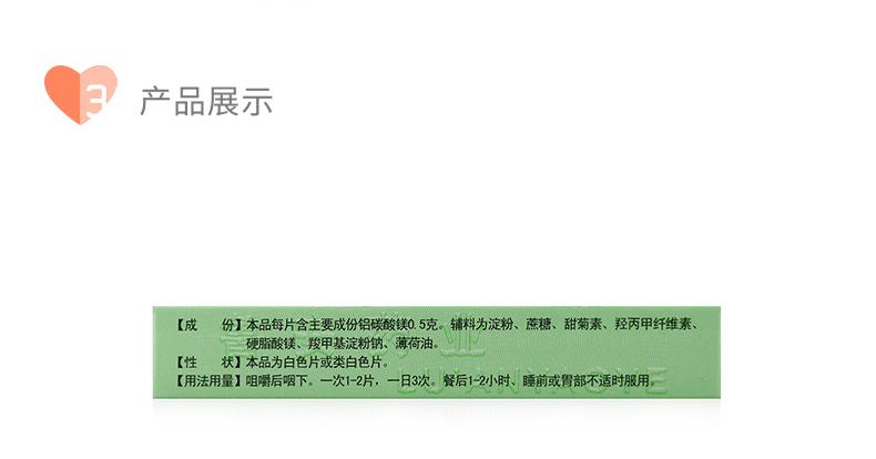 10620003铝碳酸镁咀嚼片(泰尔赛克)_04.jpg