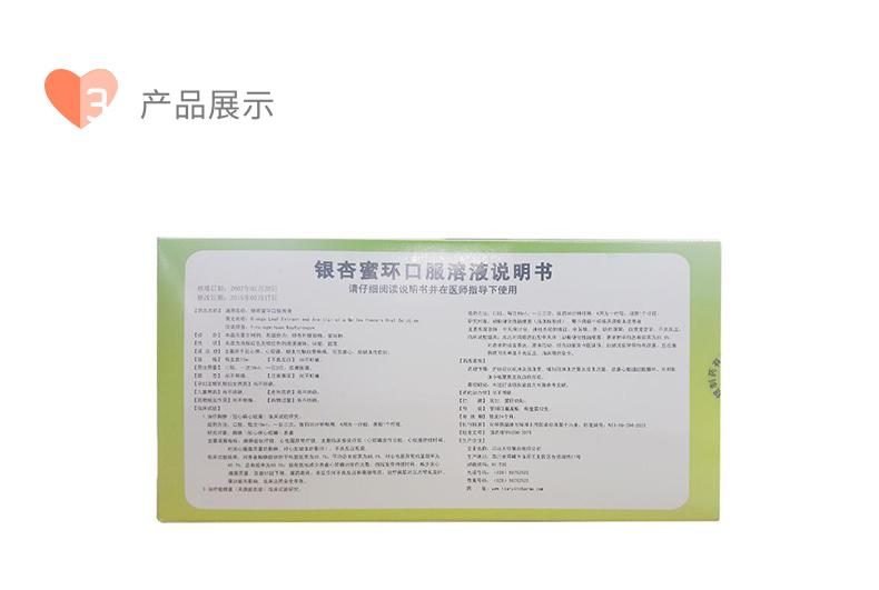 HST010979银杏蜜环口服溶液_04.jpg