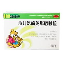 葵花药业 小儿氨酚黄那敏颗粒 9袋