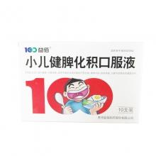 贵州益佰 小儿健脾化积口服液 10ml*10支