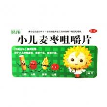 葵花药业 小儿麦枣咀嚼片 36片