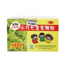 广药集团 小儿七星茶颗粒 7g*10袋