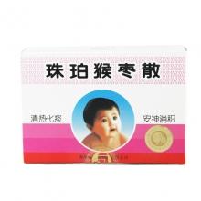 香港保和堂 珠珀猴枣散 0.3g*10瓶