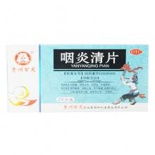 贵州百灵 咽炎清片 24片