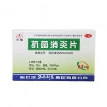华雨 抗菌消炎片 0.51g*24粒
