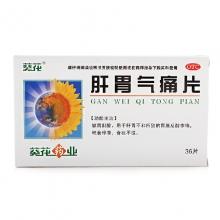 葵花药业 肝胃气痛片 36片