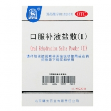 曙光 口服补液盐散(II) 13.95g*2袋