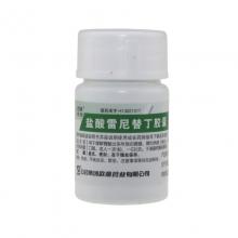 石药集团 盐酸雷尼替丁胶囊 0.15g*30粒