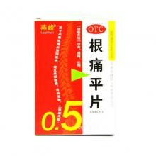 燕峰 根痛平片 0.5g*24片
