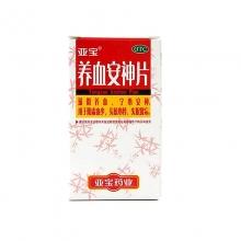 亚宝 养血安神片 0.25g*100片(糖衣片)
