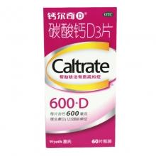 钙尔奇D 碳酸钙D3片 600mg*60片