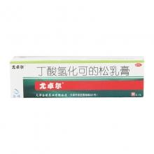 尤卓尔 丁酸氢化可的松乳膏 10g