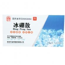 冰硼散 1.5g/袋*10袋