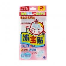 冰宝贴 小林退热贴 40mm*90mm*2片(婴儿用)
