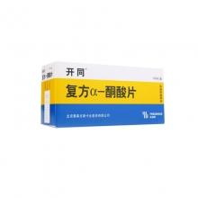 开同 复方α-酮酸片 630mg*100片