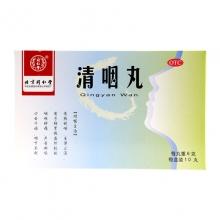 同仁堂 清咽丸 6g*10丸(大蜜丸)