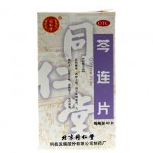 同仁堂 芩连片 0.55g*40片