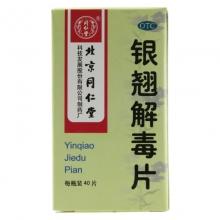 同仁堂 银翘解毒片 0.55g*40片