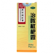同仁堂 治咳枇杷露 120ml 商品有效期至2018-09-30