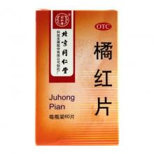 同仁堂 橘红片 0.6g*60片