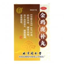 同仁堂 金鸡虎补丸 240粒(水蜜丸  )