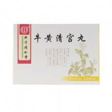 同仁堂 牛黄清宫丸 2.2g*10丸