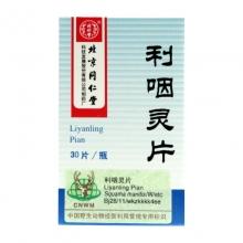 同仁堂 利咽灵片 0.32g*30片(薄膜衣片)