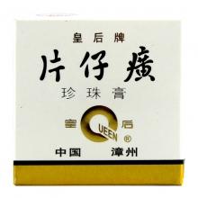 皇后牌 片仔癀珍珠膏 20g