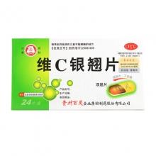 贵州百灵 维C银翘片 0.5g*12片*2板