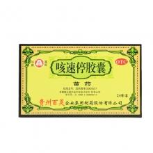 贵州百灵 咳速停胶囊 0.5g*12粒*2板