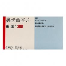 曲莱 奥卡西平片 0.3g*50片(薄膜衣)