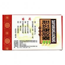 贵州百灵 胆炎康胶囊 0.5g*12粒*4板