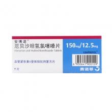 安博诺 厄贝沙坦氢氯噻嗪片 150mg/12.5mg*7片
