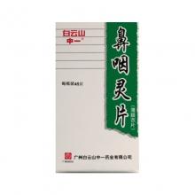白云山 鼻咽灵片 0.39g*45片