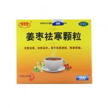 华润三九 姜枣祛寒颗粒 15g*10袋